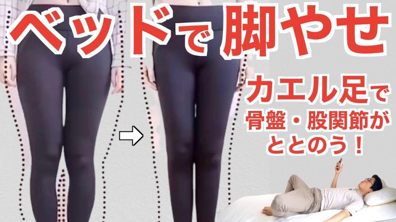 【カエル足で激痩せ】太ももがみるみる細くなるカエル足ダイエットストレッチ【骨盤・股関節矯正】