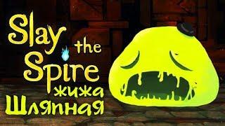 Slay the Spire - Прохождение игры #4 | Шляпная жижа