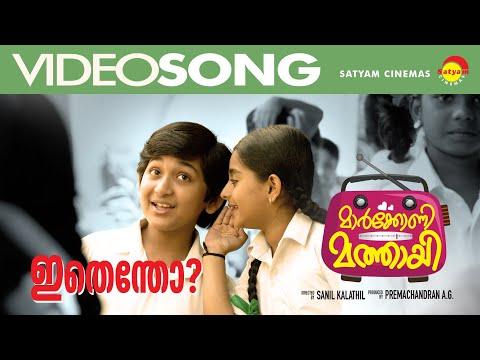 ethentho-|-official-video-song-hd-|-maarconi-mathaai-|-harishankar-|-m-jayachandran