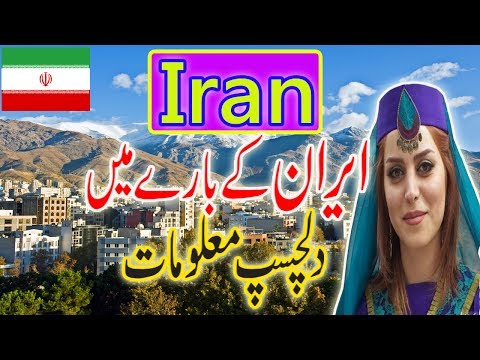 Amazing Facts about Iran in urdu - Iran a amazing country