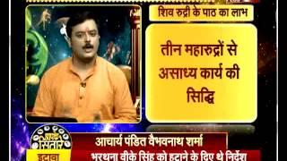 Shiv Maha Rudrabhishek Me Alag Alag Dravya, Padarth Ke Prayog Aur Labh