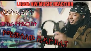 Download REACTION VIDEO GILDO KASSA ft SHAKURA(Lagba New)
