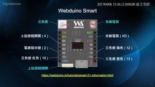 03:認識Webduino Smart
