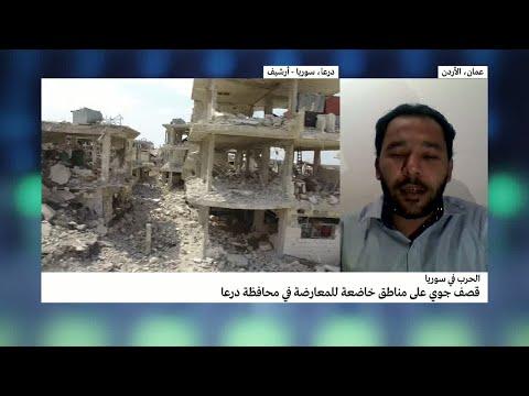 قصف جوي على مناطق خاضعة للمعارضة في درعا بسوريا  - نشر قبل 1 ساعة