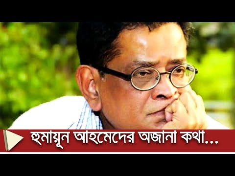 Last Interview of Humayun Ahmed with Independent Television