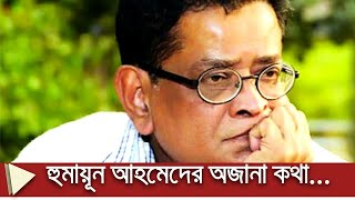 Last Interview of Humayun Ahmed