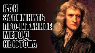 Как запоминать прочитанное? Метод Ньютона(Склеил и озвучил Александр Дзержинский. Подпишись на его youtube канал: http://vk.cc/4XT0vw Сайт Букингем http://bookingem.org..., 2016-04-02T18:15:24.000Z)