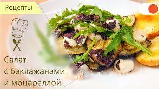 Салат с баклажанами и моцареллой - Готовим вкусно и легко