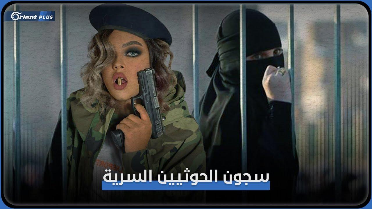 -أجبرن على الكحول والدعارة-.. تقرير يكشف انتهاكات ميليشيا الحوثي بحق النساء المعتقلات