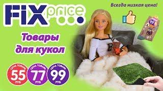 Покупки для кукол в Фикс Прайсе 2019 г. (часть 1)
