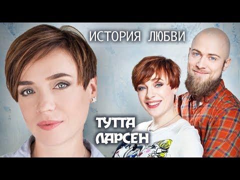 Тутта Ларсен. Жена. История любви | Центральное телевидение