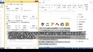 サーティファイWord文書処理技能認定試験3級解答動画