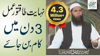 24 Nawafil or Bismillah Ka Amal (Short Clip)