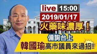 【完整公開】火藥味濃厚! 備詢台上 韓國瑜 高市議員來過招!!
