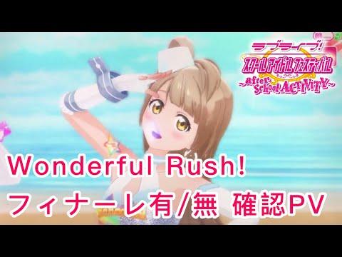 【スクフェスAC】Wonderful Rush! フィナーレ有/無 確認PV