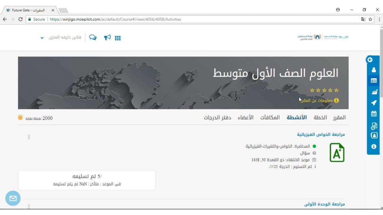 بوابة المستقبل انشطة الطلاب وطريقة الحل المنطقة الشرقيه Youtube