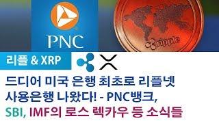 리플XRP) 드디어 미국 은행 최초로 리플넷 사용은행 나왔다! - PNC뱅크, SBI, IMF의 로스 렉카우 등 소식들