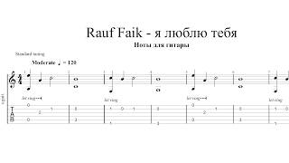 Rauf Faik - Я люблю тебя - ноты для гитары табы аранжировка