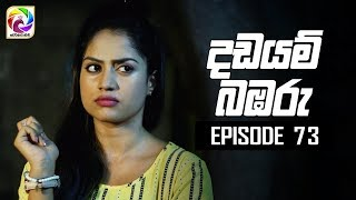 Dadayam babaru Episode 73 || 12th June 2019 Thumbnail