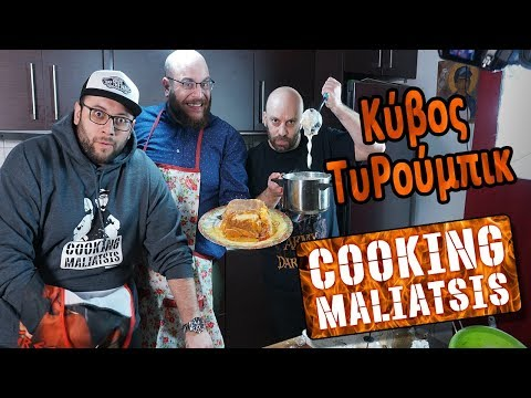 Cooking Maliatsis – 121 – Κύβος ΤυΡούμπικ ft. Φάνης Λαμπρόπουλος
