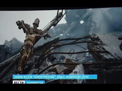 В Калининграде прошёл закрытый показ российско-армянского фильма «Землетрясение»