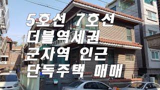 7호선 5호선 더블역세권  군자역 인근 중곡동 단독주택 매매