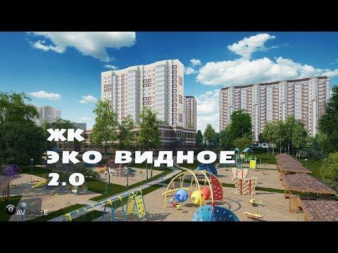 ЖК ЭКО ВИДНОЕ 2.0. Квартиры от 1,9 млн.// Юг Московской области. Видное