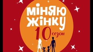 Міняю жінку-10.Випуск-3. Україно-грузинський обмін