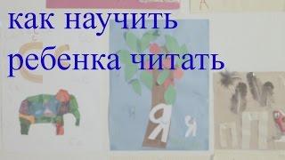 как научить ребенка читать / до 3 лет