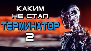 Каким не стал Терминатор 2 Судный день [ОБЪЕКТ] первый сценарий Terminator 2: Judgment Day