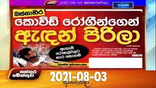 Paththaramenthuwa - (2021-08-03) | ITN Thumbnail