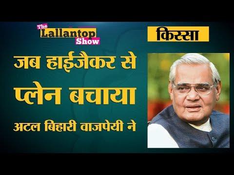 Atal Bihari Vajpayee हार के बाद ठठाकर क्यों हंसे? The Lallantop