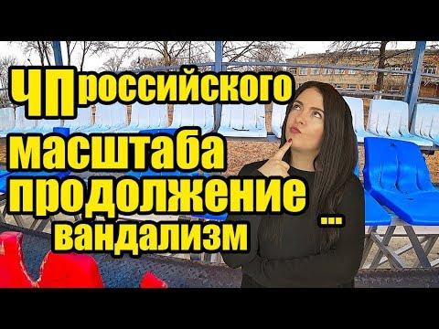 ЧП российского масштаба Большой Камень  Продолжение Вандализм Приморский край