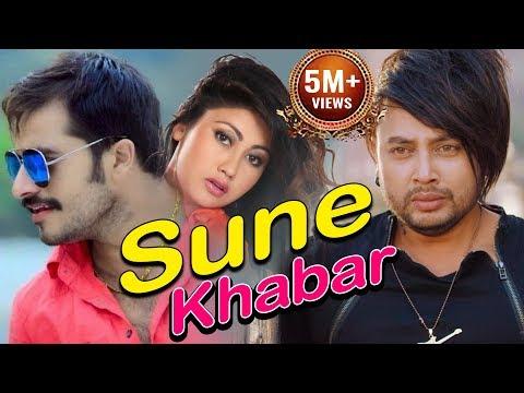 Sune Khabar Jiwan सुने खबर जिवन साथी असल पाकी छौ रे||Full Song||Bindabasini Music_Narendra Pyasi