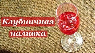Клубничная Настойка. Супер Клубничный Рецепт.