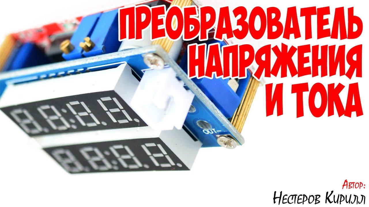 Стабилизатор напряжения и тока с алиэкспресс так ли прост сварочный аппарат