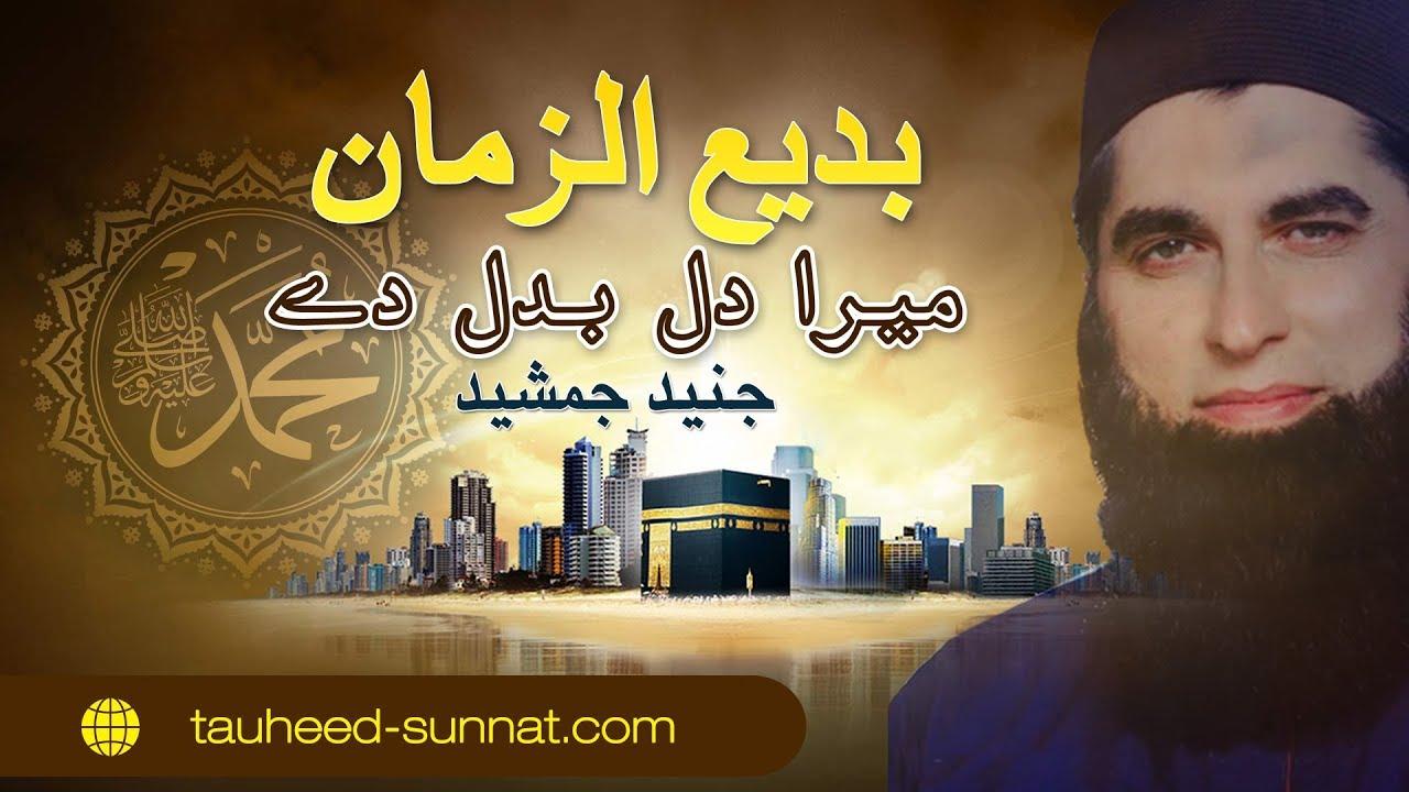 Junaid Jamshed - Badi-uz-Zaman - Mera Dil Badal Da | MP3