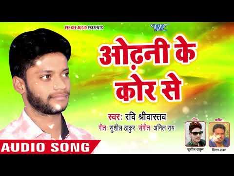 ओढ़नी के कोर से - Pagal Aawara - Ravi Srivastav - Bhojpuri Hit Song 2018