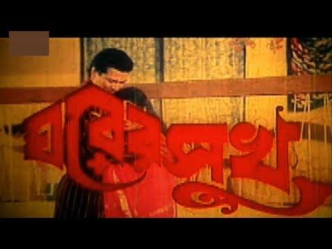 ঘরের সুখ বাংলা সিনেমা, Ghorer Sukh Old Bangla Movie,