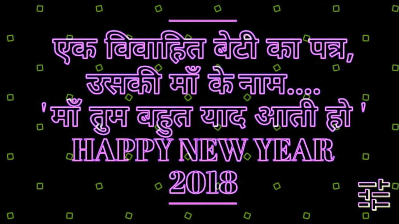 Happy New Year Thoughts 38