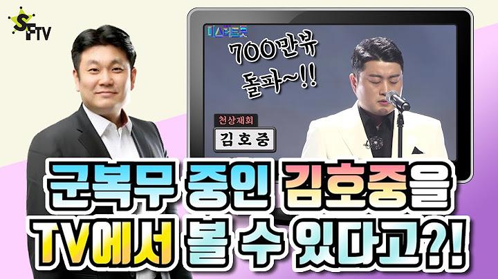 [김호중 소식] 김호중 응원 위해 TV광고 시작한 기업이 있다?!
