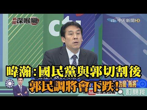 《新聞深喉嚨》精彩片段 黃暐瀚:國民黨與郭切割後 民調將會下跌!