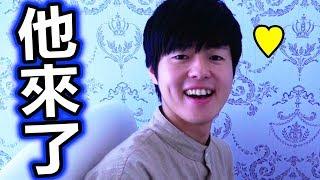 本頻道將有新成員加入!?那個男人從日本來了~【為什麼你來台灣呢】