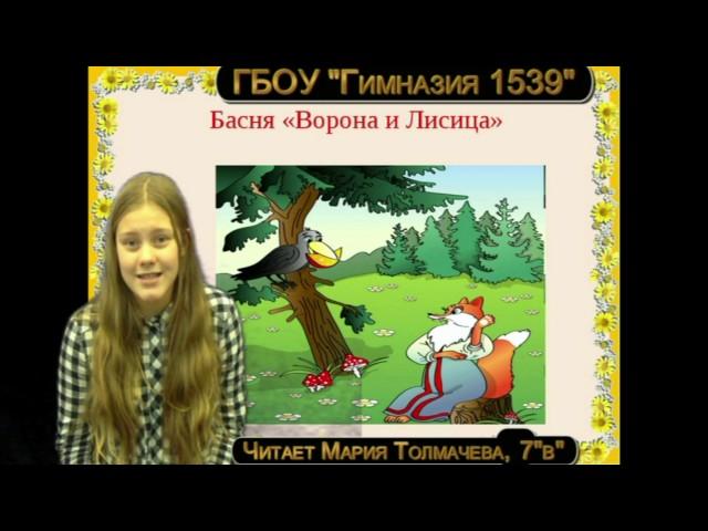 Изображение предпросмотра прочтения – МарияТолмачева читает произведение «Ворона и Лисица» И.А.Крылова
