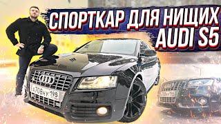Audi S5 - спорткар для нищих\тачка за 600 тыс
