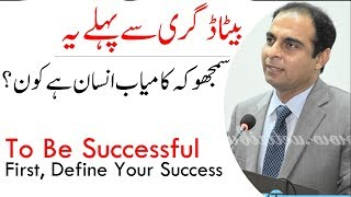 To Be Successful: First, Define Your Success | In Urdu