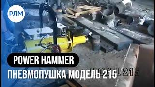 POWER HAMMER пневмопушка модель 215