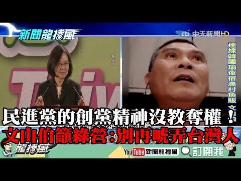 【精彩】民進黨創黨精神沒教奪權! 文山伯籲綠營:別再搞有的沒的唬弄台灣人