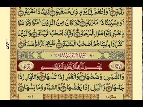 Quran-Para 30/30-Urdu Translation