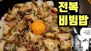 전복비빔밥 레시피 오차가 없는 레시피